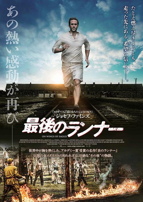 映画「最後のランナー」