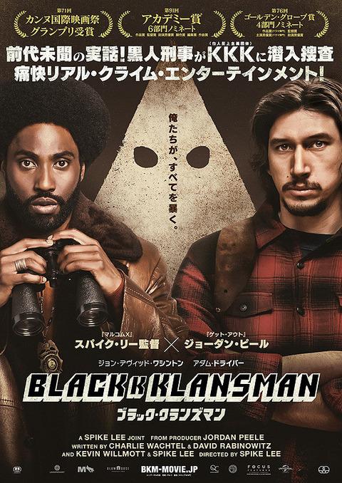 映画「ブラック・クランズマン」