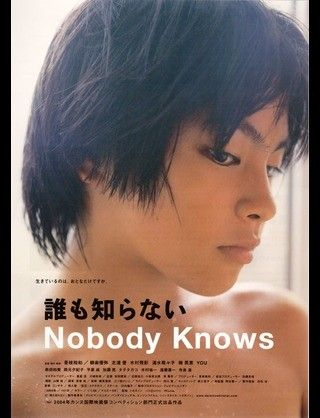 映画「誰も知らない」