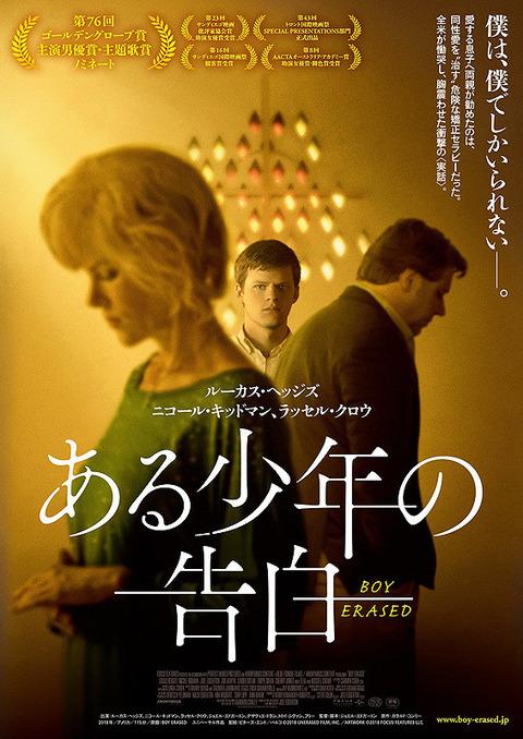 映画「ある少年の告白」