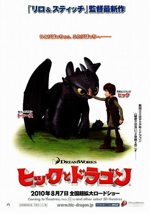 映画「ヒックとドラゴン」