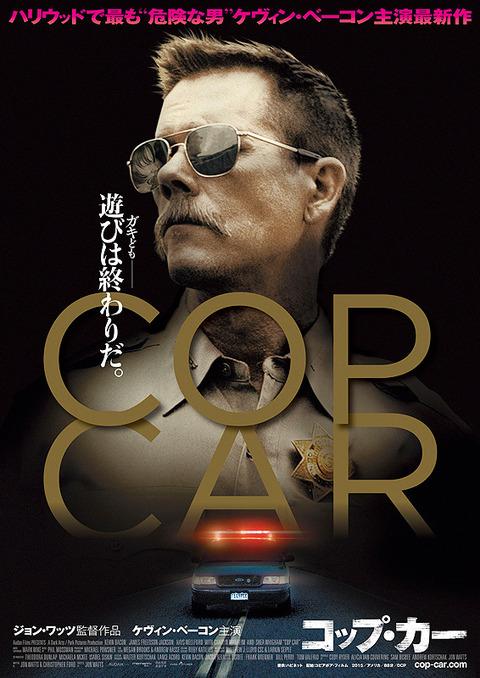 copcar/コップカー
