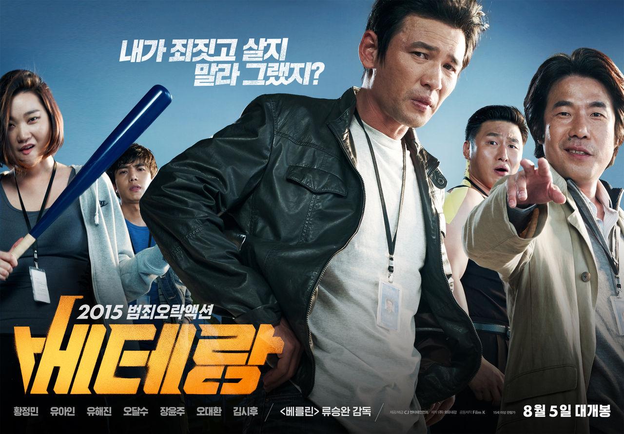 韓国映画「ベテラン」ファン・ジ...