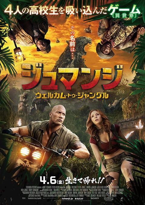 映画「ジュマンジ ウェルカム・トゥ・ジャングル」