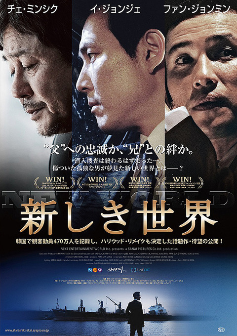 韓国映画「新しき世界」