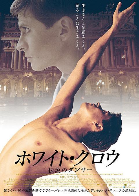 ホワイト・クロウ伝説のダンサー