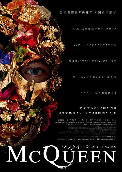 映画「マックイーン:モードの反逆児」