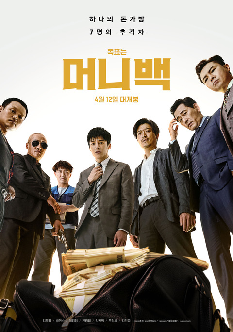 韓国映画「7人の追撃者」