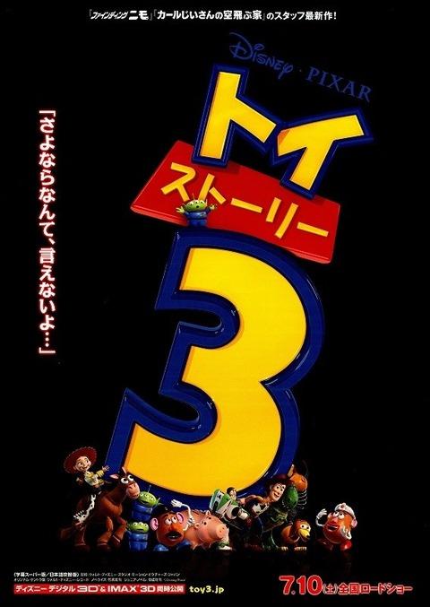 映画「トイ・ストーリー3」