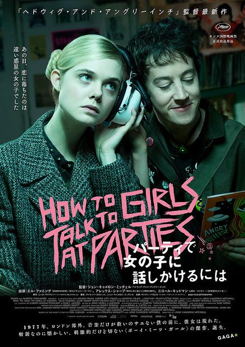映画「パーティで女の子に話しかけるには」