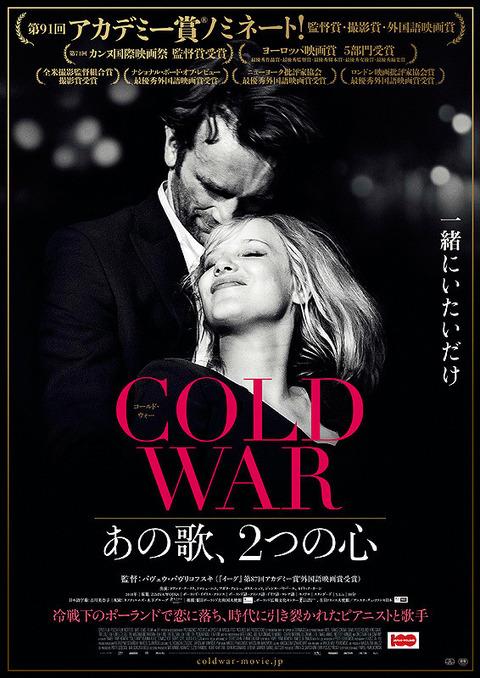 映画「COLD WAR あの歌、2つの心」