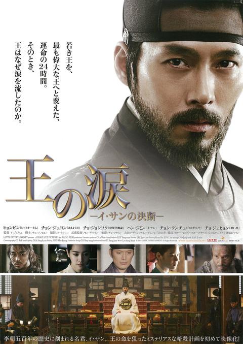 韓国映画「王の涙 -イ・サンの決断-」