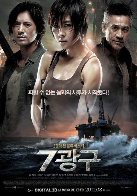韓国映画「第7鉱区」