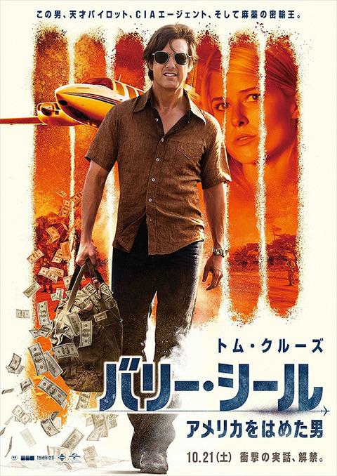 映画「バリー・シール アメリカをはめた男」