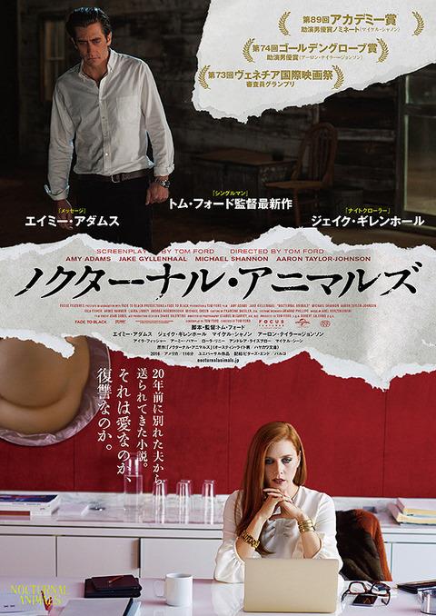 映画「ノクターナル・アニマルズ」