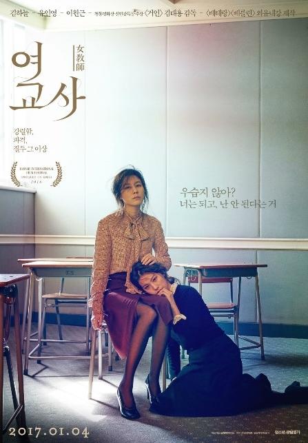韓国映画「女教師~シークレット・レッスン~」