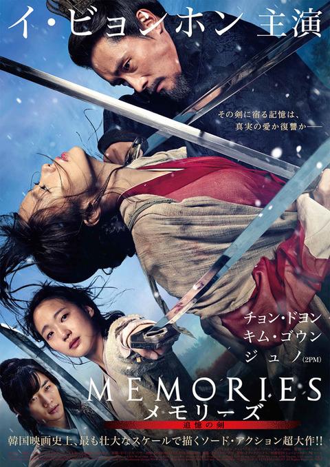 メモリーズ追憶の剣