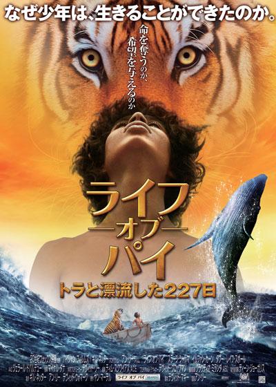 映画「ライフ・オブ・パイ/トラと漂流した227日」