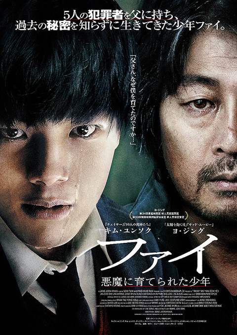 韓国映画「ファイ悪魔に育てられた少年」