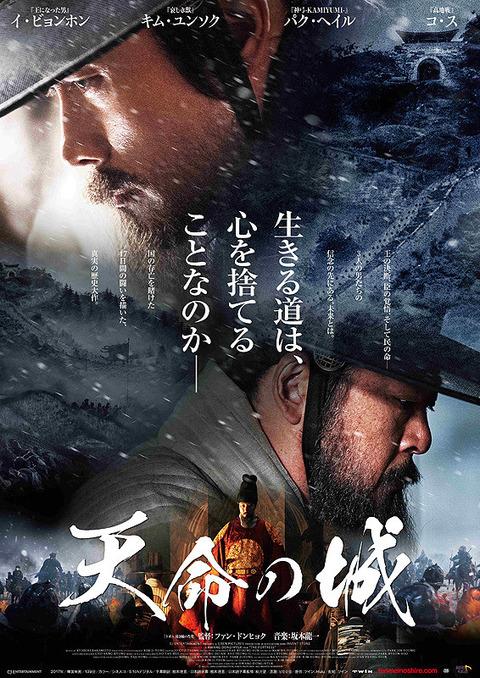 映画「天命の城」