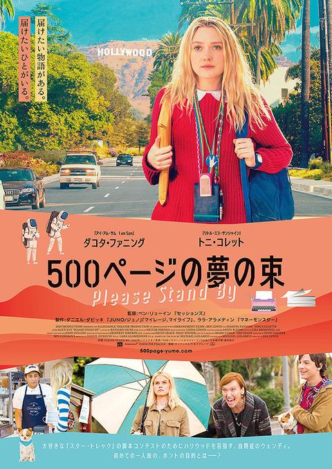 映画「500ページの夢の束」