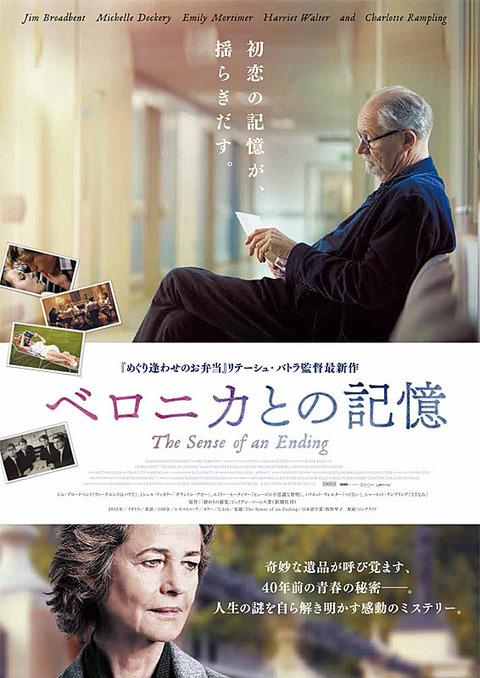イギリス映画「ベロニカとの記憶」