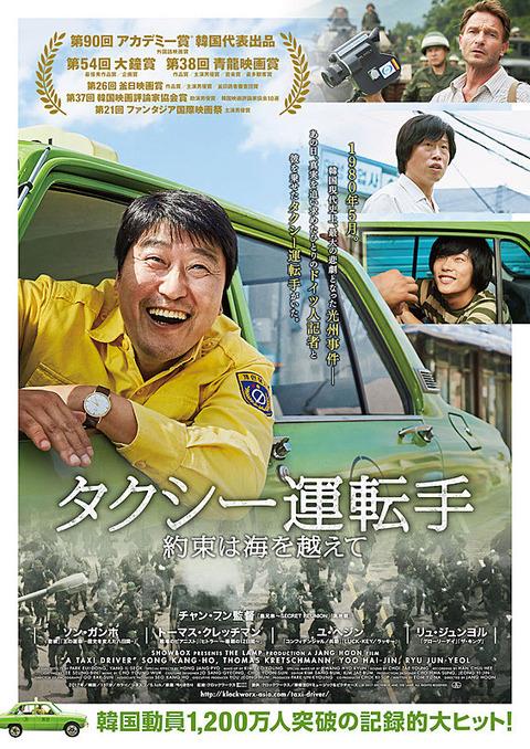 映画「タクシー運転手 約束は海を越えて」