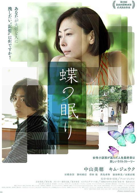映画「蝶の眠り」