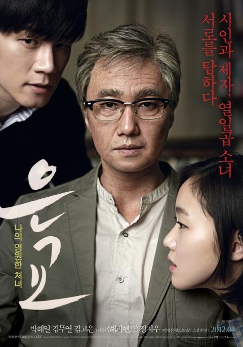 韓国映画「ウンギョ 青い蜜」