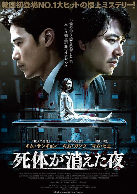 韓国映画「死体が消えた夜」