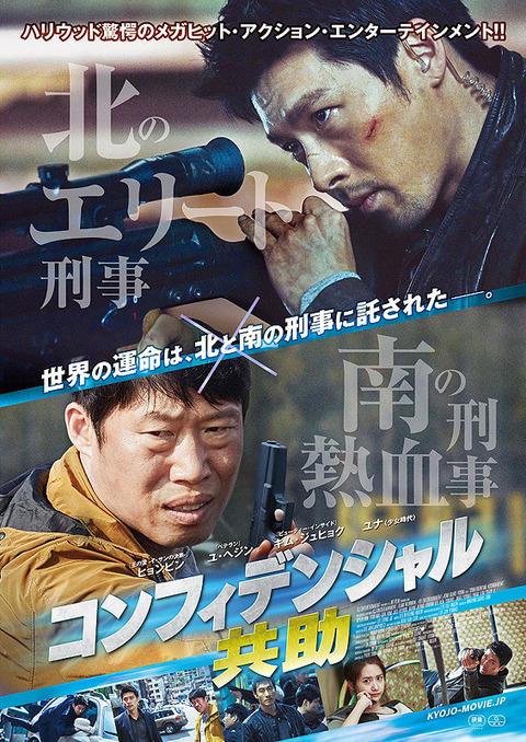 韓国映画「コンフィデンシャル/共助」