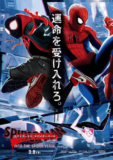 映画「スパイダーマン:スパイダーバース」