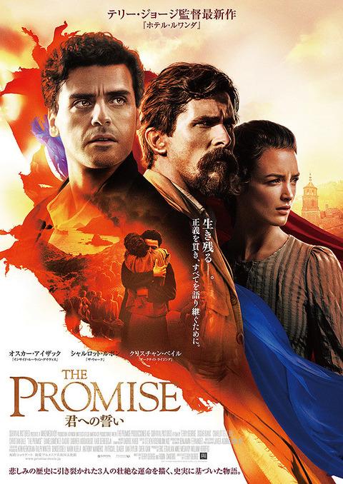 映画「The Promise 君への誓い」