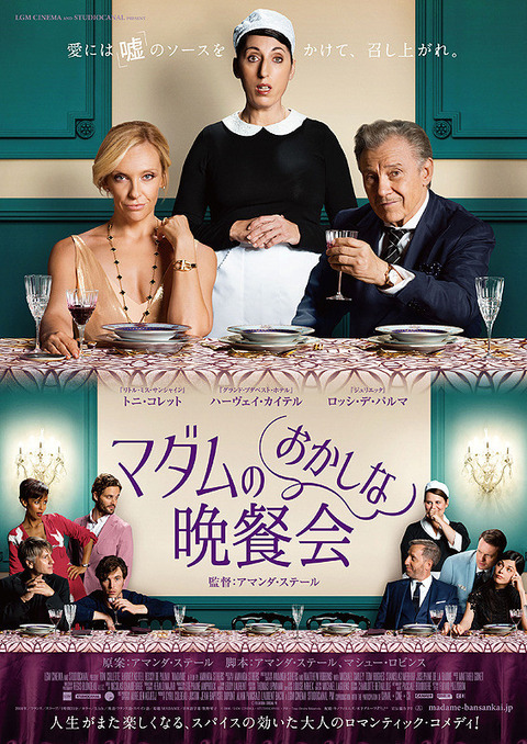 映画「マダムのおかしな晩餐会」