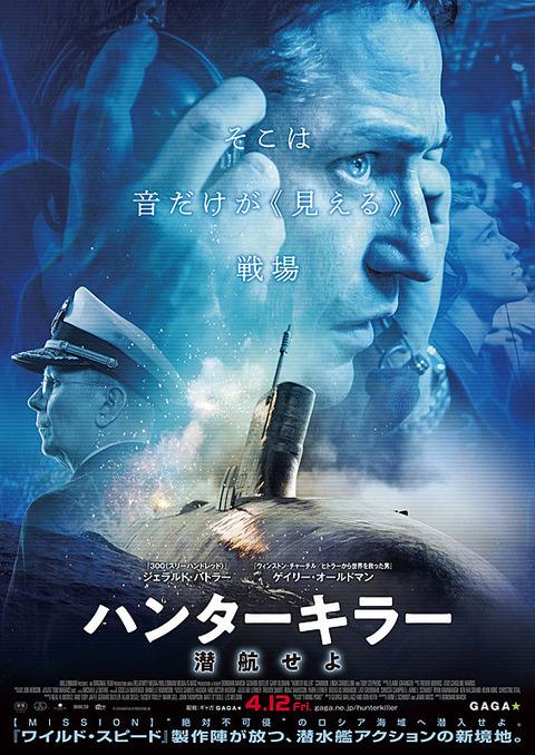 映画「ハンターキラー 潜航せよ」