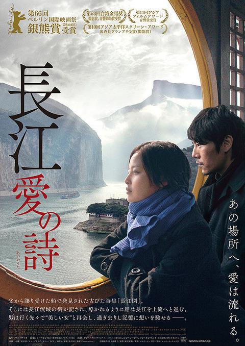 映画「長江 愛の詩(うた)」