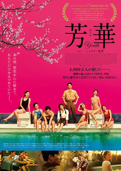 映画「芳華 Youth」