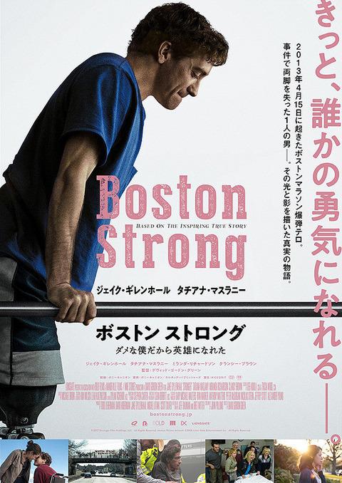 映画「ボストン ストロング ダメな僕だから英雄になれた」