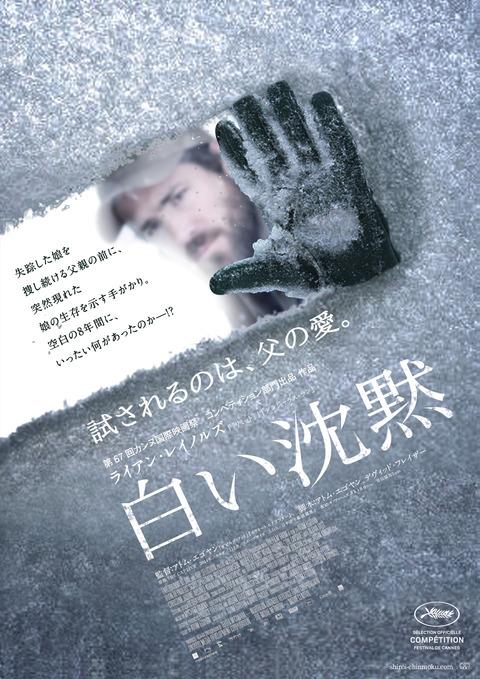 映画「白い沈黙」
