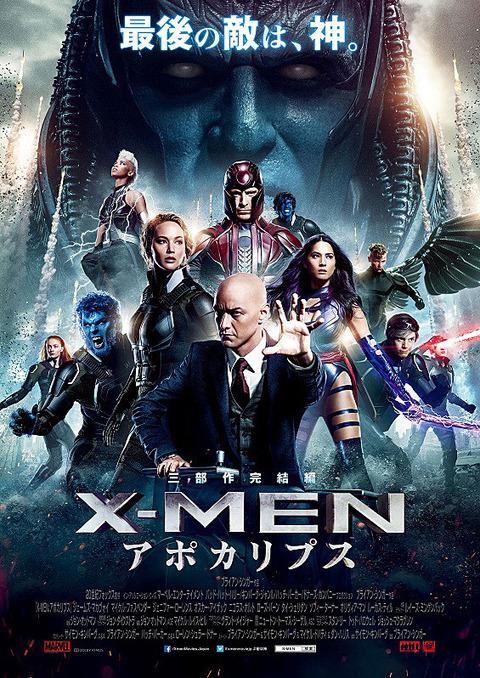 x-menアポカリプス3