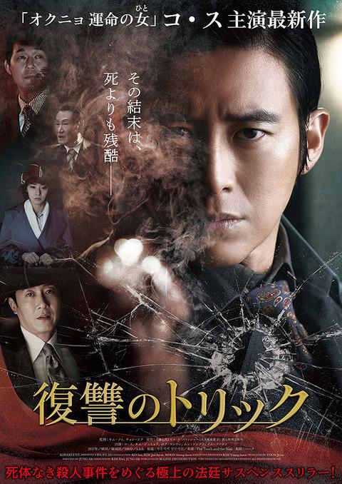 韓国映画「復讐のトリック」