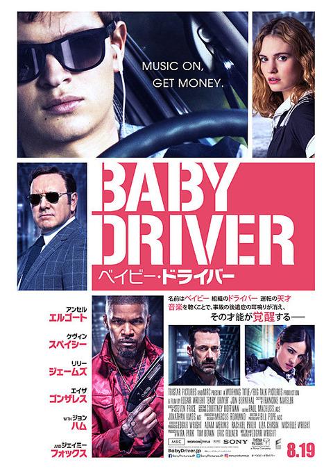 映画「ベイビー・ドライバー」