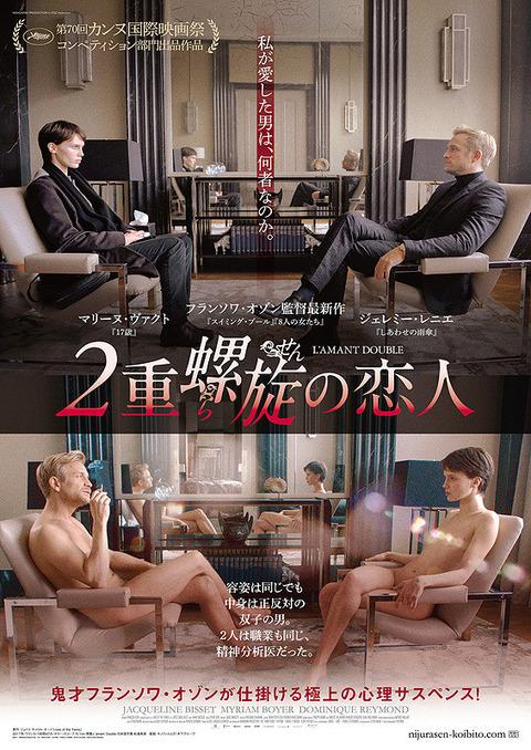 映画「2重螺旋の恋人」