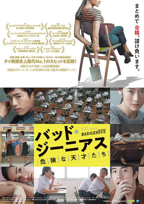 タイ映画「バッド・ジーニアス」