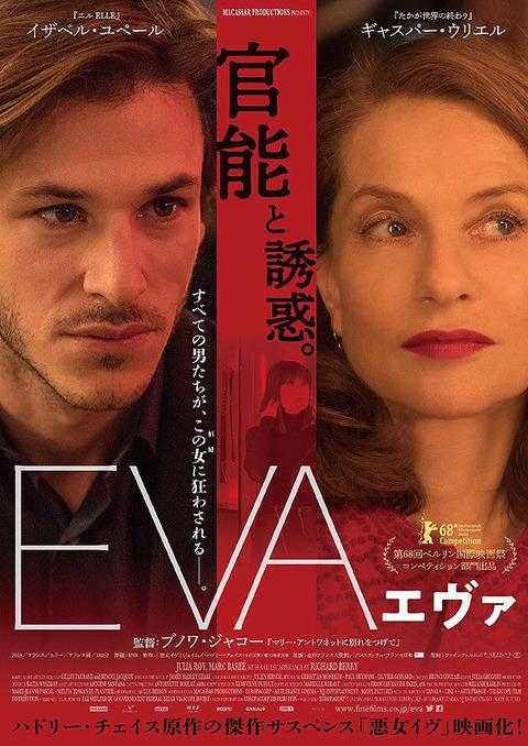 映画「エヴァ」
