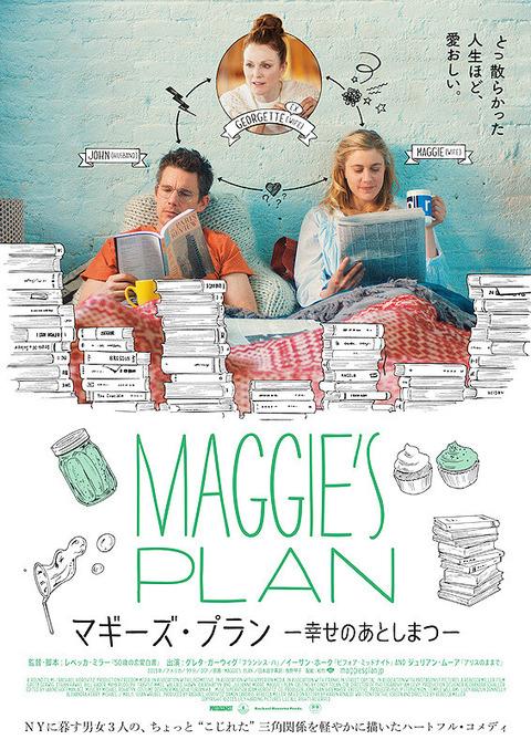 マギーズ・プラン幸せのあとしまつ