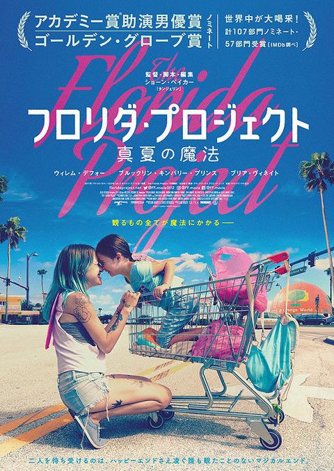 映画「フロリダ・プロジェクト」