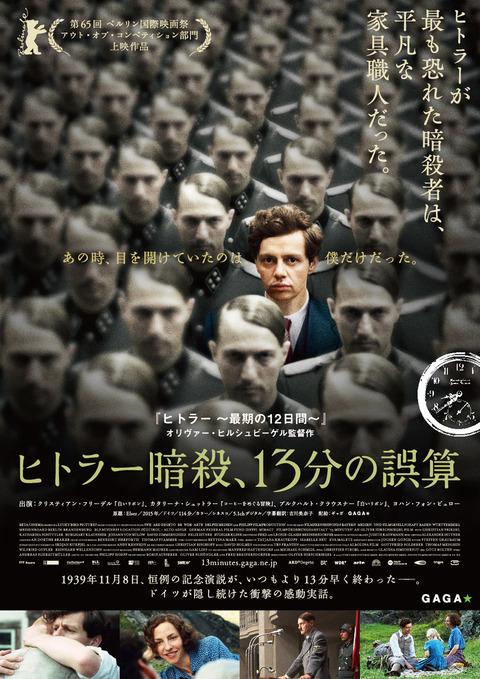 ヒトラー暗殺13分の誤算