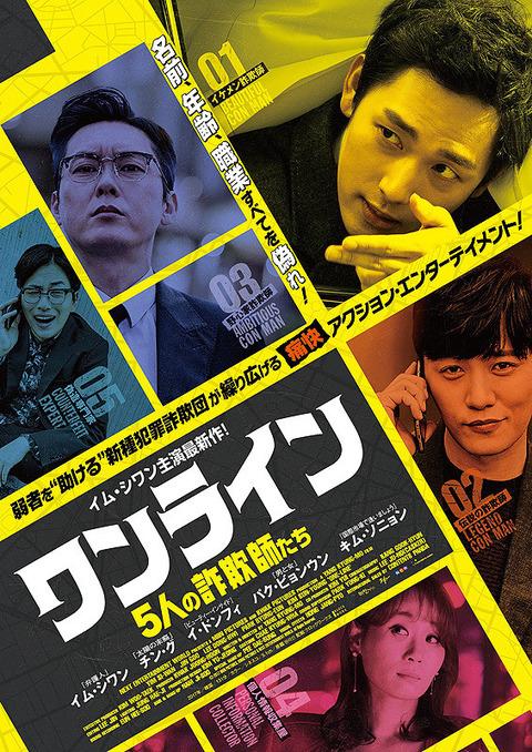 映画「ワンライン/5人の詐欺師たち」