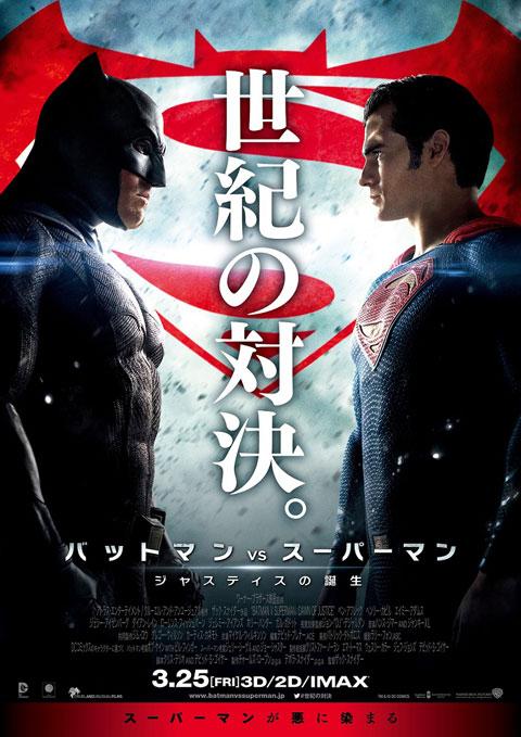 バットマンvsスーパーマン_ポスター